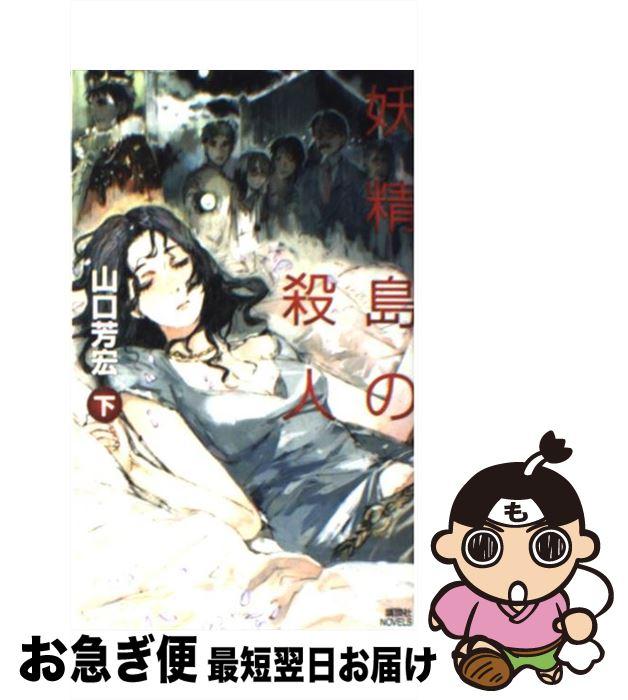 【中古】 妖精島の殺人 下 / 山口 芳宏 / 講談社 [単行本]【ネコポス発送】