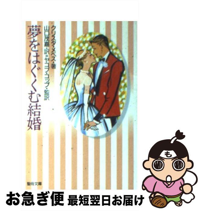 【中古】 夢をはぐくむ結婚 / クリスタ・メヴェス, 山口茂嘉 / 聖母の騎士社 [文庫]【ネコポス発送】