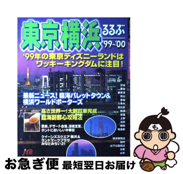 【中古】 東京横浜るるぶ 99ー00 / JTB / JTB [ムック]【ネコポス発送】