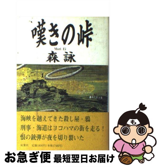 【中古】 嘆きの峠 / 森 詠 / 双葉社 [単行本]【ネコポス発送】