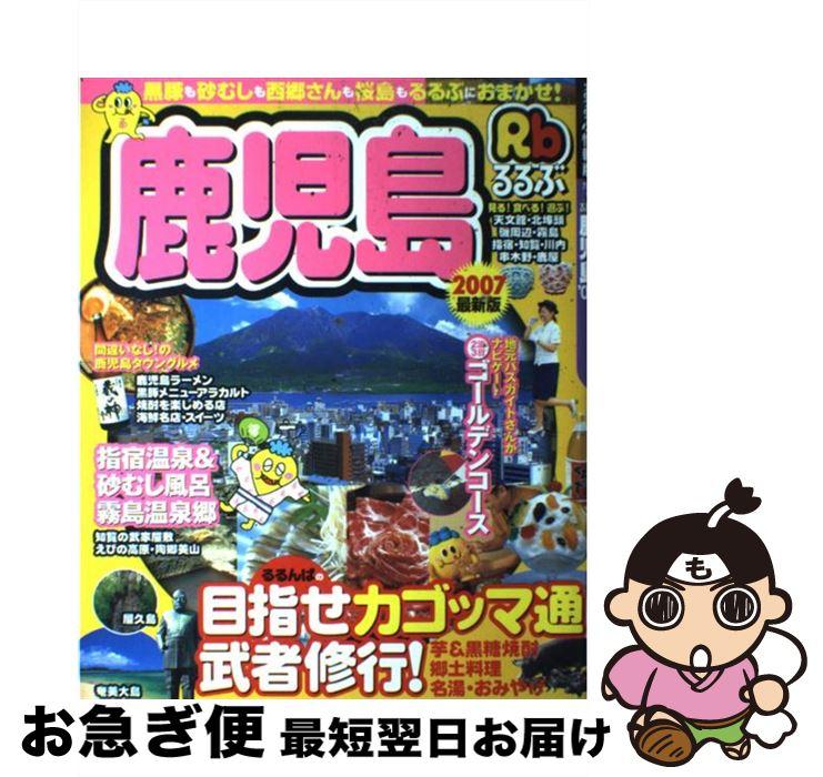 【中古】 るるぶ鹿児島 '07 / JTBパブリッシング / JTBパブリッシング [ムック]【ネコポス発送】