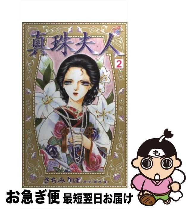【中古】 真珠夫人 2 / さちみ りほ / 秋田書店 [コミック]【ネコポス発送】