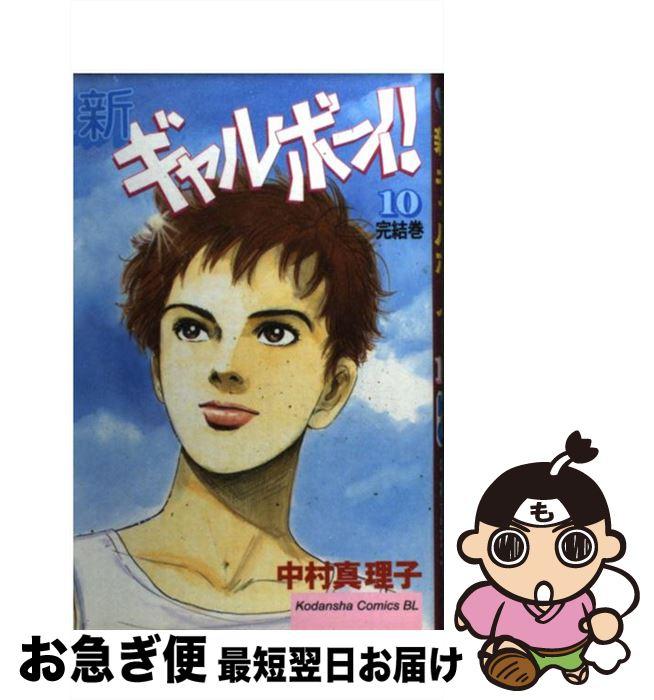 【中古】 新ギャルボーイ! 10 / 中村 真理子 / 講談社 [コミック]【ネコポス発送】