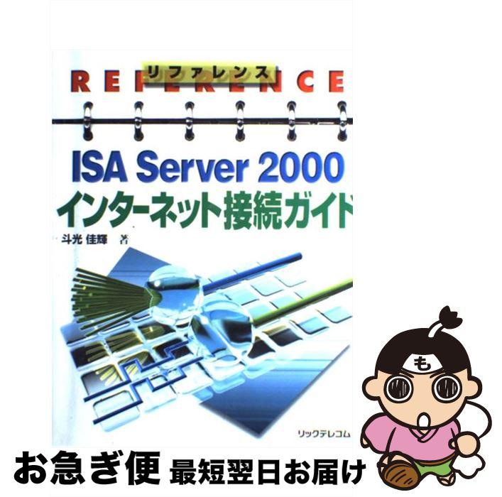 【中古】 リファレンスISA Server 2000インターネット接続ガイド / 斗光 佳輝 / リックテレコム [単行本]【ネコポス発送】