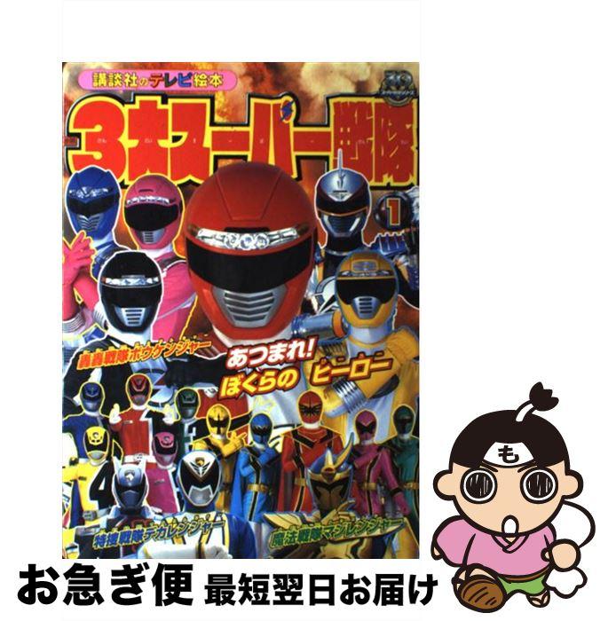 【中古】 3大スーパー戦隊 1 / 大島康嗣 / 講談社 [ムック]【ネコポス発送】