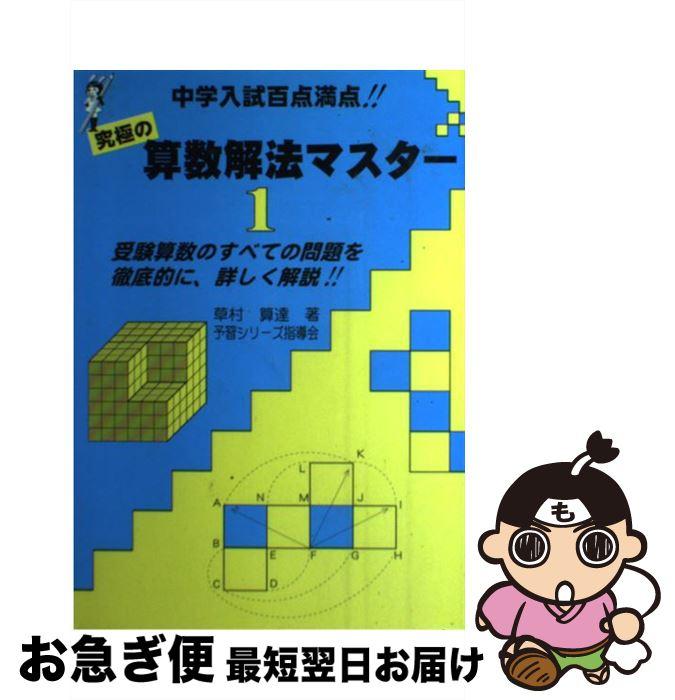 【中古】 算数解法マスター 1 / 草村 算達 / プラトー [単行本]【ネコポス発送】