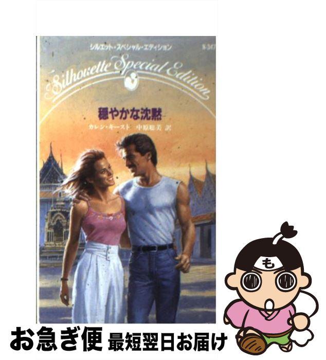 【中古】 穏やかな沈黙 / カレン キースト / ハーレクイン [新書]【ネコポス発送】