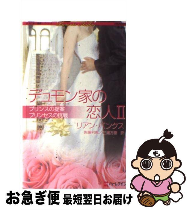 【中古】 デュモン家の恋人 2 / リアン バンクス / ハーレクイン [新書]【ネコポス発送】