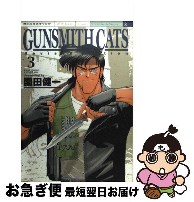 【中古】 GUNSMITH CATS Revised Edition 3 / 園田 健一 / 講談社 [コミック]【ネコポス発送】
