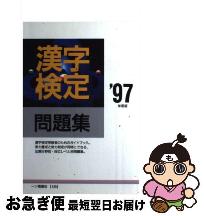 【中古】 漢字検定問題集 '97年度版 / 漢字検定指導研究会 / 一ツ橋書店 [単行本]【ネコポス発送】