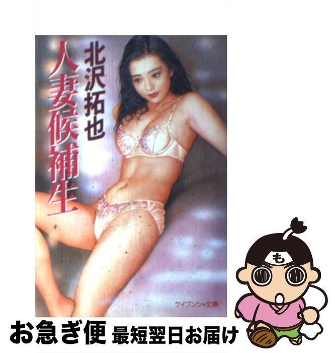 【中古】 人妻候補生 / 北沢 拓也 / 勁文社 [文庫]【ネコポス発送】