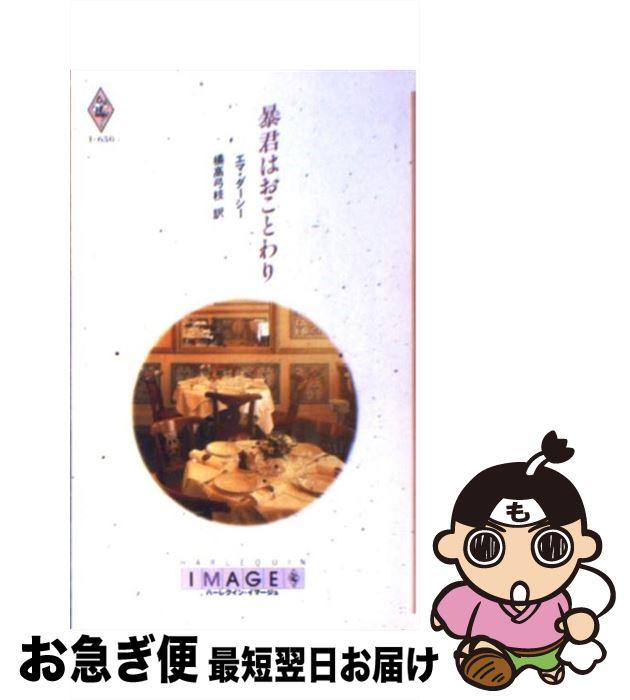 【中古】 暴君はおことわり / エマ ダーシー / ハーレクイン [新書]【ネコポス発送】
