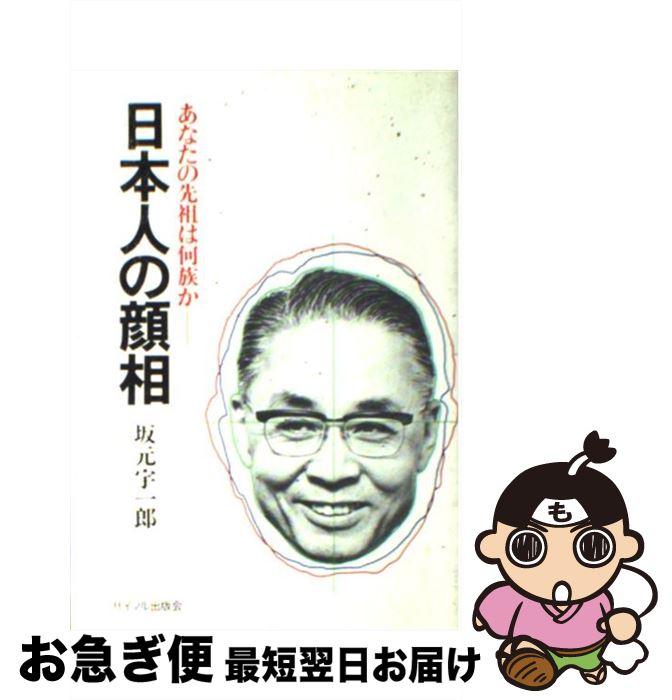 【中古】 日本人の顔相 あなたの先祖は何族か / 坂元 宇一郎 / サイマル出版会 [単行本]【ネコポス発送】