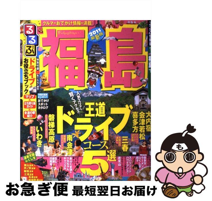 【中古】 るるぶ福島 '11 / ジェイティビィパブリッシング / ジェイティビィパブリッシング [ムック]【ネコポス発送】