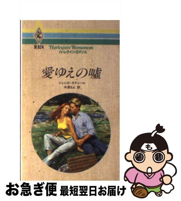 【中古】 愛ゆえの嘘 / ジェシカ スティール / ハーレクイン [新書]【ネコポス発送】