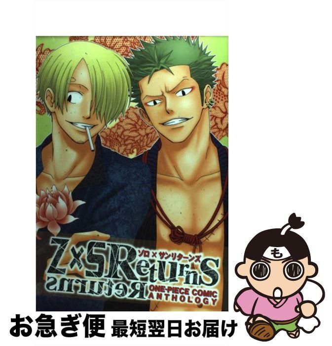 【中古】 Z×Sリターンズ / アンソロジー / ノアール出版 [コミック]【ネコポス発送】