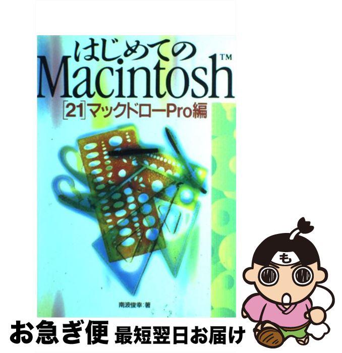 【中古】 はじめてのMacintosh 21 / 南波 俊幸 / ビーエヌエヌ [単行本]【ネコポス発送】