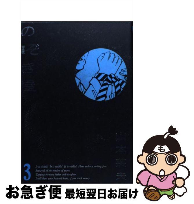 【中古】 のぞき屋完全版 3 / 山本 英夫 / 小学館 [コミック]【ネコポス発送】