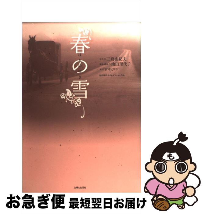 【中古】 春の雪 / 三島 由紀夫 / 主婦と生活社 [単行本]【ネコポス発送】