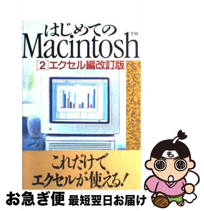 【中古】 はじめてのMacintosh 2 改訂版 / インターアクティブ / ビーエヌエヌ [単行本]【ネコポス発送】