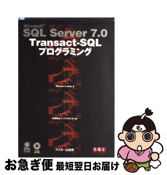 【中古】 SQL Server 7.0 TransactーSQLプログラミング / ウィリアム・C. エイモ, トップスタジオ / アスキー [単行本]【ネコポス発送】