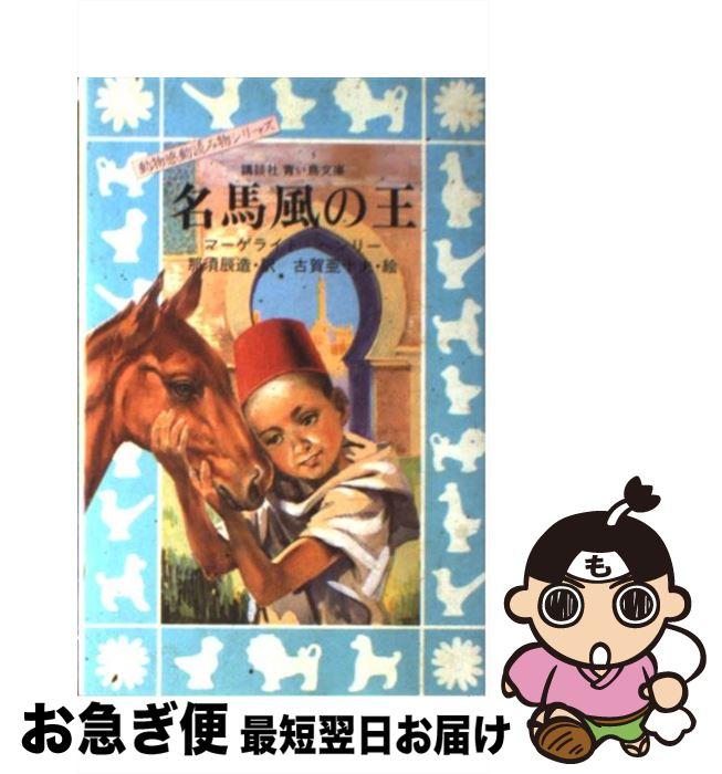 【中古】 名馬風の王 / マーゲライト ヘンリー / 講談社 [新書]【ネコポス発送】