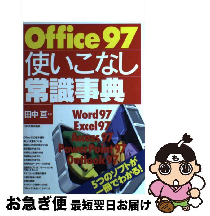 【中古】 Office97使いこなし常識事典 / 田中 亘 / 日本実業出版社 [単行本]【ネコポス発送】