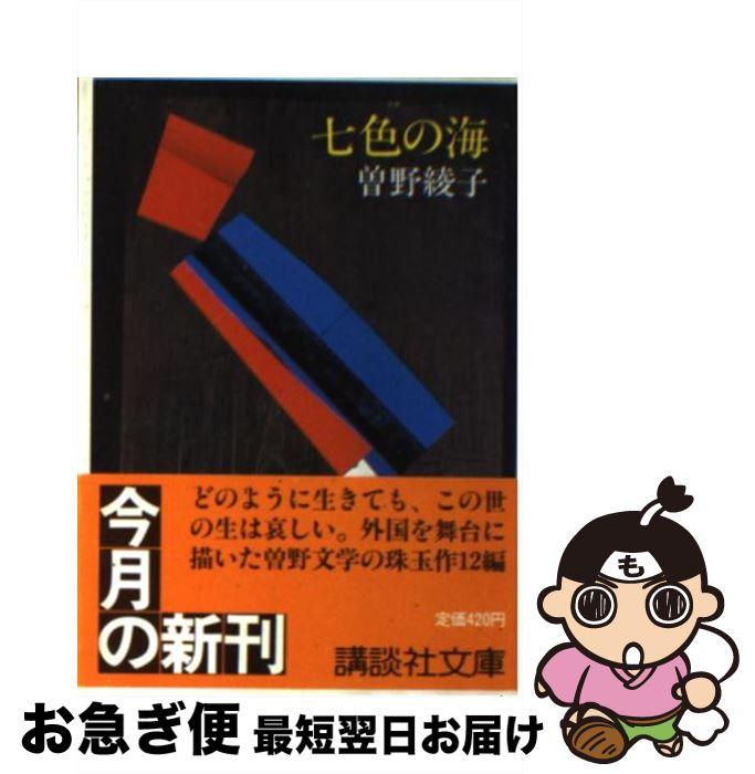 【中古】 七色の海 / 曽野 綾子 / 講談社 [文庫]【ネコポス発送】