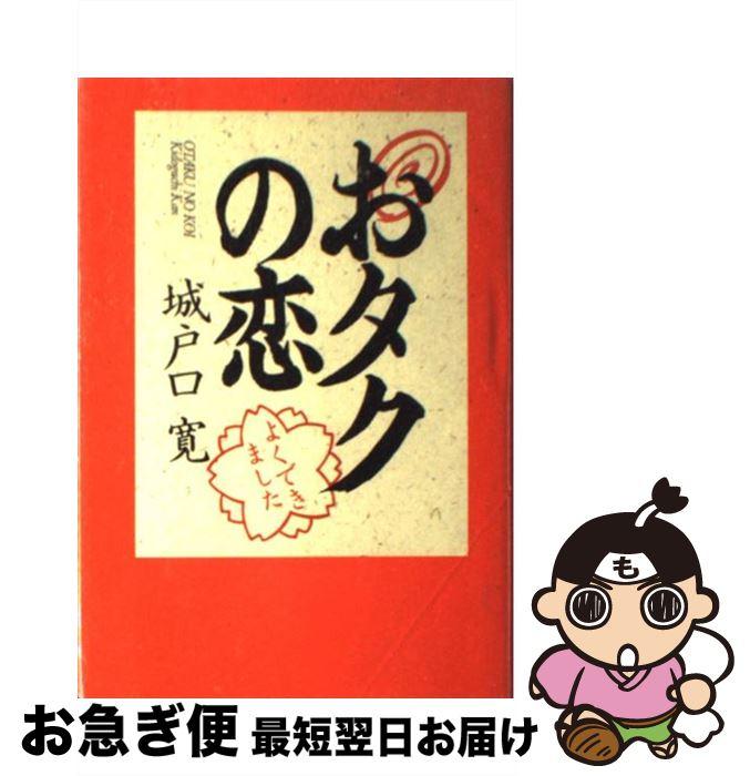 【中古】 おタクの恋 / 城戸口 寛 / スコラ [単行本]【ネコポス発送】