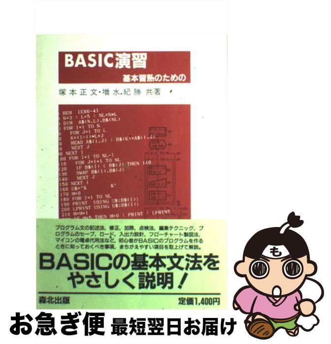 【中古】 BASIC演習 基本習熟のための / 塚本 正文 / 森北出版 [単行本]【ネコポス発送】