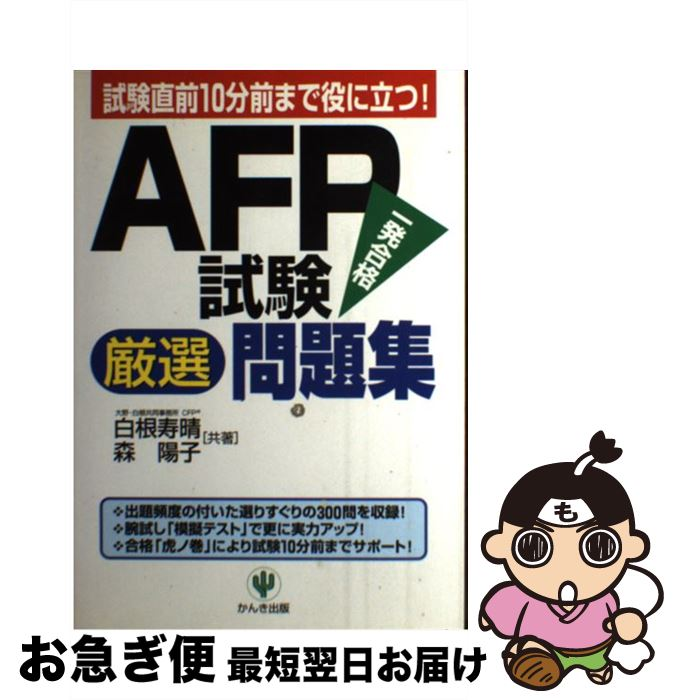 【中古】 AFP試験厳選問題集 / 白根 寿晴 / かんき出版 [単行本]【ネコポス発送】