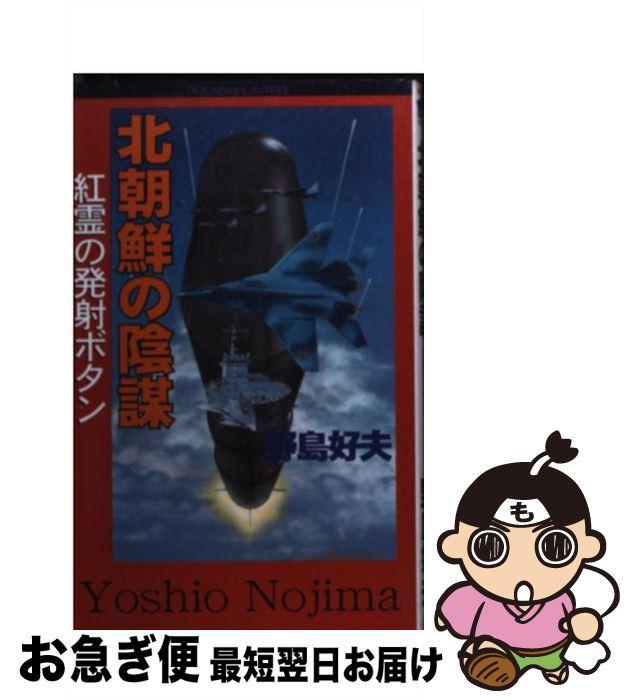 【中古】 北朝鮮の陰謀 紅霊の発射ボタン / 野島 好夫 / 童夢舎 [新書]【ネコポス発送】