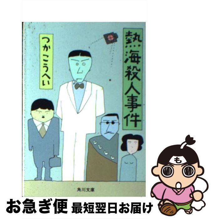 【中古】 熱海殺人事件 / つか こうへい / 角川書店 [文庫]【ネコポス発送】