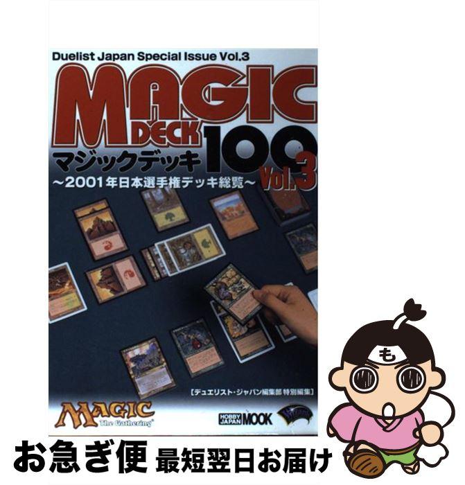 【中古】 マジックデッキ100 Magic the gathering vol.3 / ホビージャパン / ホビージャパン [ムック]【ネコポス発送】