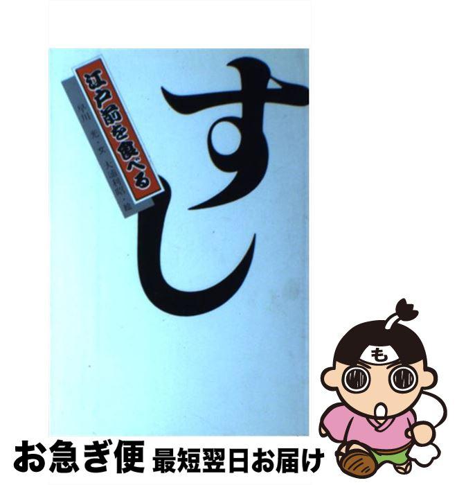 【中古】 すし 江戸前を食べる / 早川 光 / 鳳山社 [単行本]【ネコポス発送】