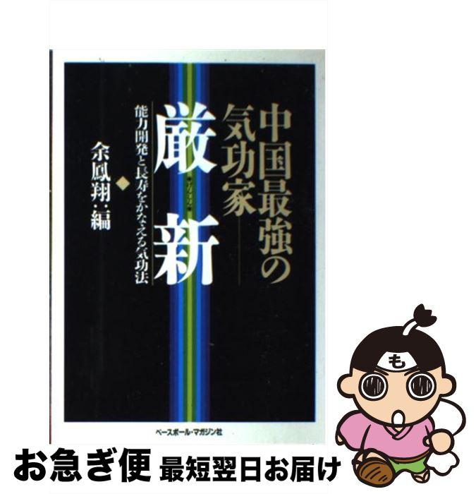 【ふるさと割】 【中古】 中国最強の気功家ー厳新 能力開発と長寿をかなえる気功法 鳳翔// 余/ 鳳翔/ ベースボール・マガジン社 [単行本]【ネコポス発送】, いとや:a8f387a0 --- totem-info.com