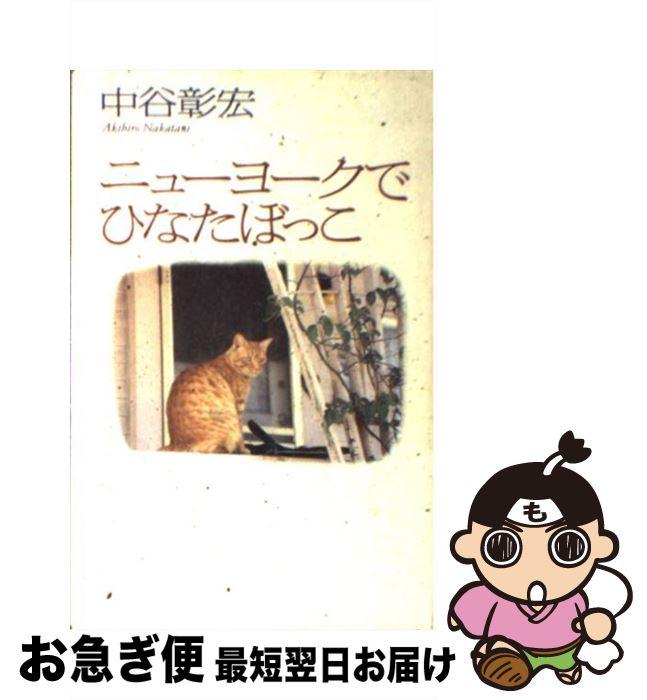 【中古】 ニューヨークでひなたぼっこ / 中谷 彰宏 / 実業之日本社 [単行本]【ネコポス発送】