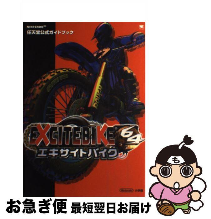 【中古】 エキサイトバイク64 任天堂公式ガイドブック / 小学館 / 小学館 [ムック]【ネコポス発送】