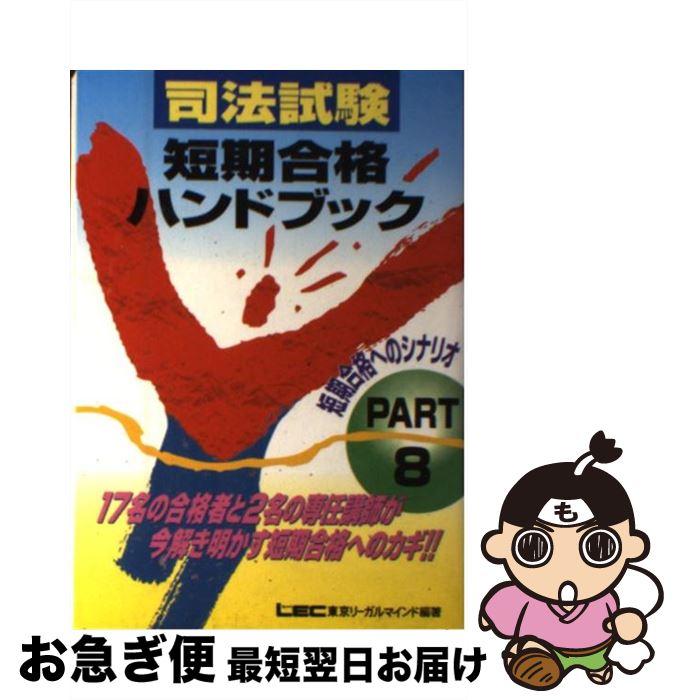 【中古】 司法試験短期合格ハンドブック part 8 / 東京リーガルマインド司法試験部 / 東京リーガルマインド [単行本]【ネコポス発送】