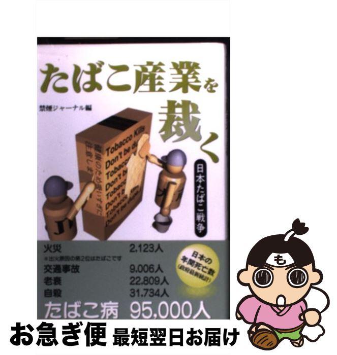 【中古】 たばこ産業を裁く 日本たばこ戦争 / 禁煙ジャーナル / 実践社 [単行本]【ネコポス発送】