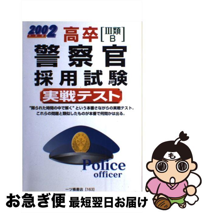 【中古】 高卒警察官採用試験実戦テスト 2002 / 公務員試験情報研究会 / 一ツ橋書店 [単行本]【ネコポス発送】