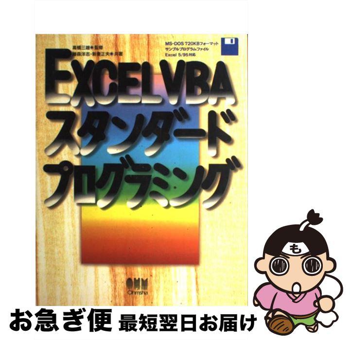 【中古】 EXCEL VBAスタンダードプログラミング / 藤森 洋志 / オーム社 [単行本]【ネコポス発送】