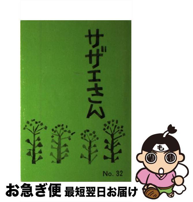 【中古】 サザエさん 第32巻 / 長谷川 町子 / 姉妹社 [コミック]【ネコポス発送】