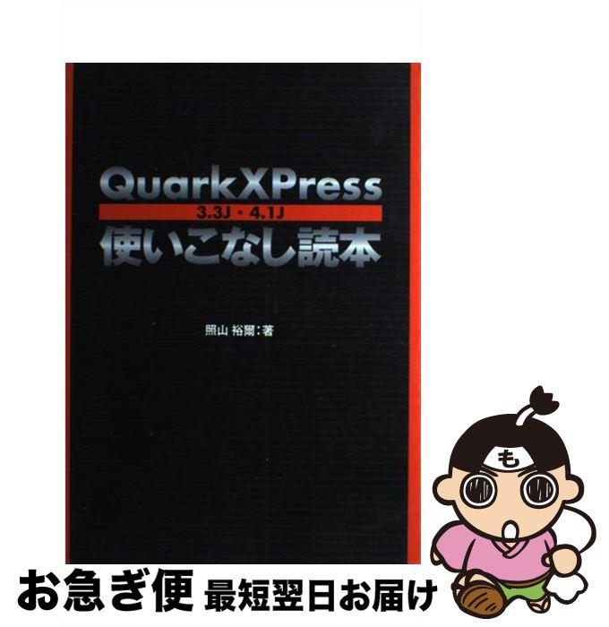 【中古】 QuarkXPress 3.3J・4.1J使いこなし読本 / 照山 裕爾 / オラリオ [単行本]【ネコポス発送】