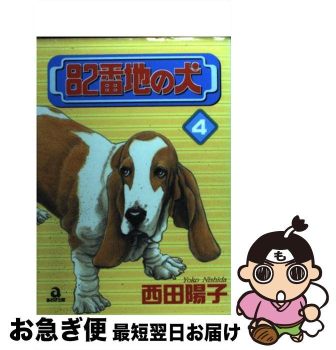 【中古】 82番地の犬 4 / 西田 陽子 / あおば出版 [コミック]【ネコポス発送】