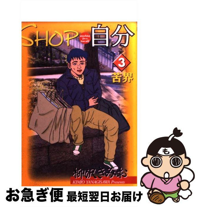 【中古】 Shop自分 3 / 柳沢 きみお / 小学館 [コミック]【ネコポス発送】