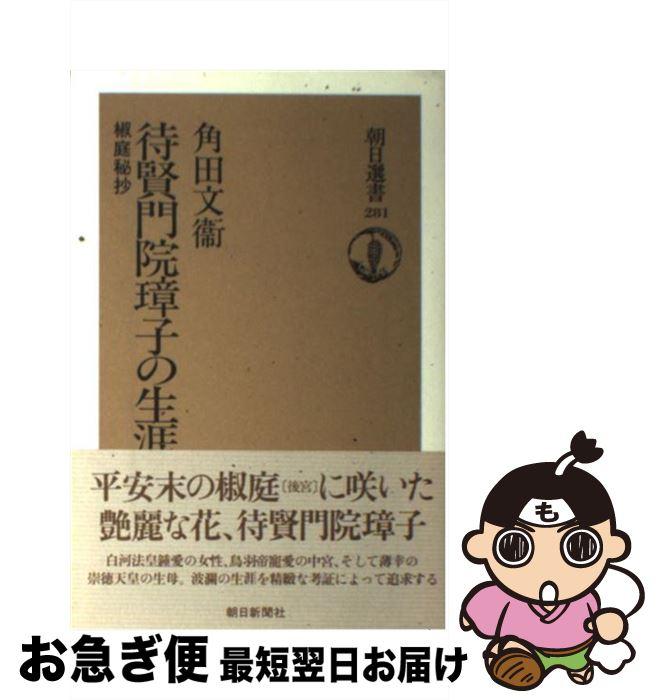 第8巻 大島本源氏物語 影印 オン...