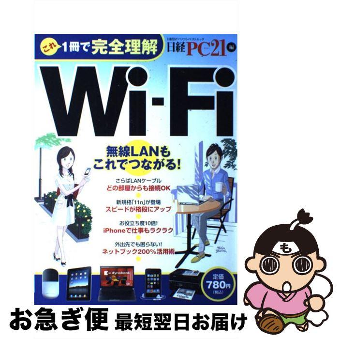 【最短で翌日お届け。通常24時間以内出荷】 【中古】 これ1冊で完全理解WiーFi 無線LANもこれでつながる! / 日経PC21編集部 / 日経BP [雑誌]【ネコポス発送】