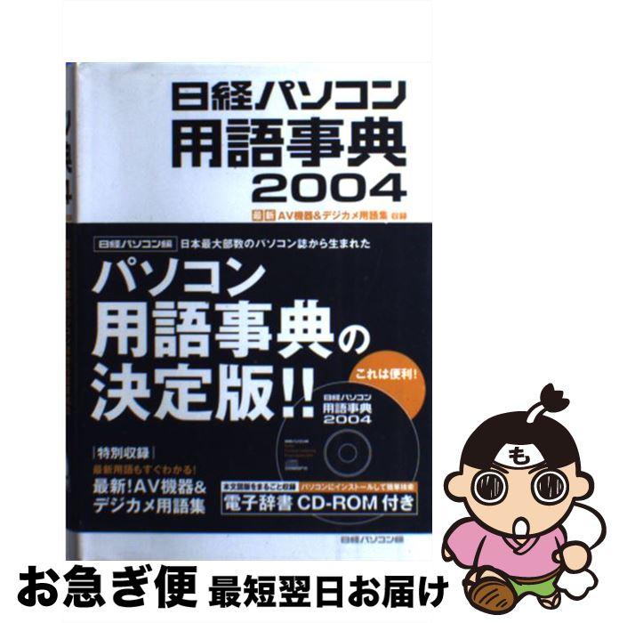【中古】 日経パソコン用語事典 2004年版 / 日経パソコン / 日経BP社 [単行本]【ネコポス発送】