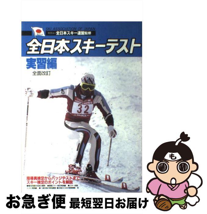 【中古】 全日本スキーテスト 実習編 全面改訂 / スキーグラフィック編集部 / ノースランド出版 [単行本]【ネコポス発送】
